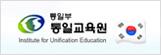 통일교육원