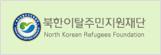 북한이탈주민지원재단