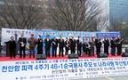 천안함4주기 추모식 및 나라사랑 범시민 결의대회