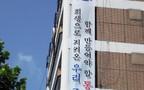 통일안보 현수막