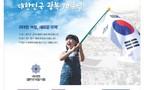 광복70주년맞이 홍보물