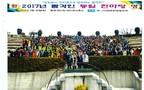 17 전국팔각인 통일 한마당 대회