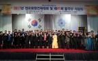 2017 전국회원연차대회 및 팔각상 시상식