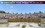 전국회원 평화통일을 위한 안보 결의대회