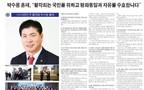 한국사회복지신문 팔각회 기사