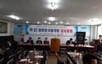 2020년 임시총회(대위원대회)
