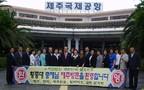 2008년6월 제주합동총재공식방문