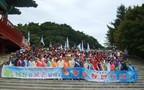 2008년 평화통일등반대회