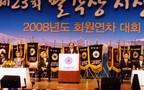 2008년경남지구연차대회