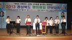 2013평화통일 안보대회