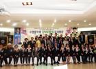 수영팔각회 총재공식방문 행사