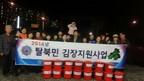 2014년 탈북민 김장지원 사업
