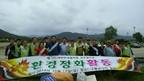 환경정화 활동 및 회원단합