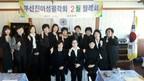 부산진여성팔각회  신입회원 환영식