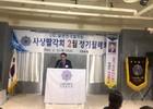 2020년 2월 정기월례회 개최