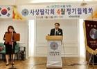 2020년 4월 정기월례회 개최