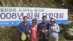 2008년 임원단합대회 이모저모 (5)