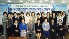 부산맹인연합회 2009년 지원금 전달식