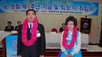 2009년 12월 제4대회장이,취임식