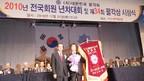 2010년 연차대회 및 팔각상시상식