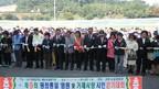 (거제.해송)제9회 평화통일염원및 거제사랑 시민걷기대회