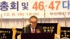 46,47대 회장 이취임식