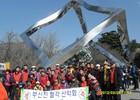 2012년3월 25일 부진팔각산악회 결성 첫 산행