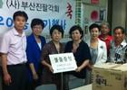 추석맞이  지역 복지아동센터 돕기